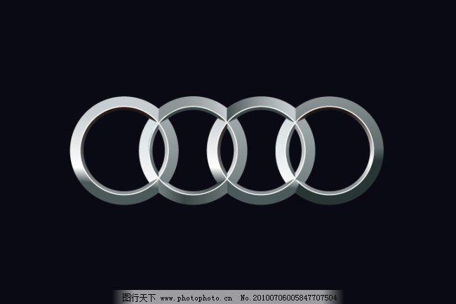 奥迪logo 奥迪免费下载 矢量 矢量图 现代科技