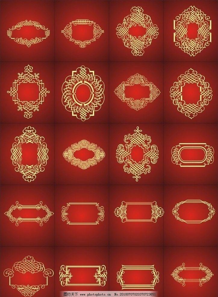 红底金色边框 红底 金边 相框 边框 矢量 欧式 花边 花纹 中式 边框相