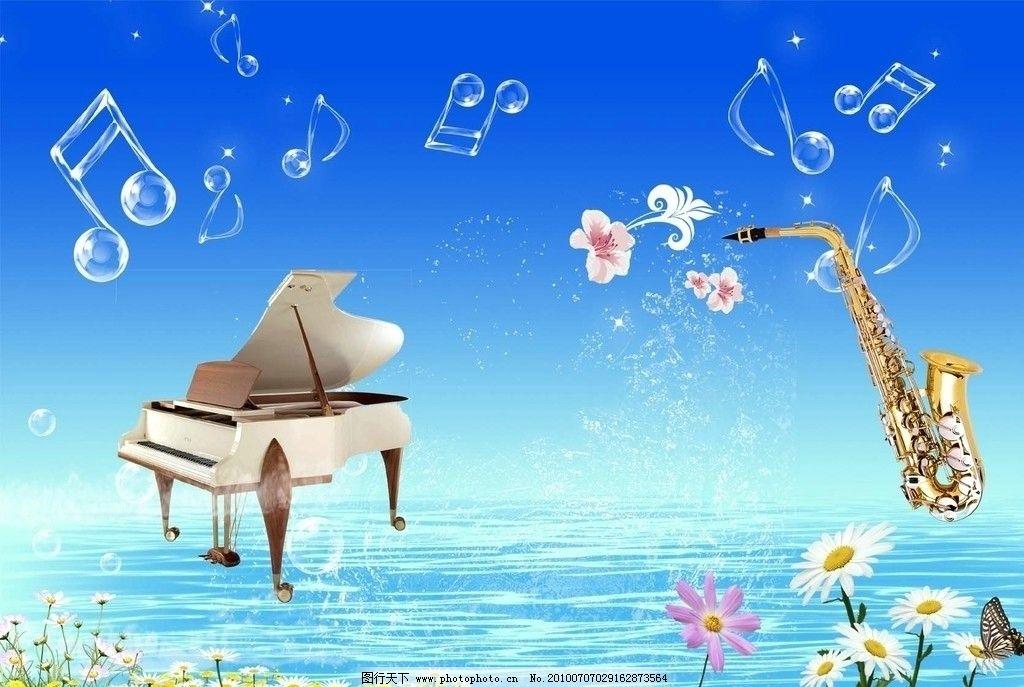 psd 钢琴 萨克斯 音符 优雅背景图片
