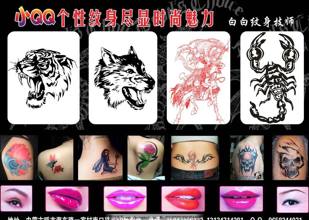 纹身 纹眉 漂唇 素材 海报设计 广告设计模板 源文件 100dpi psd