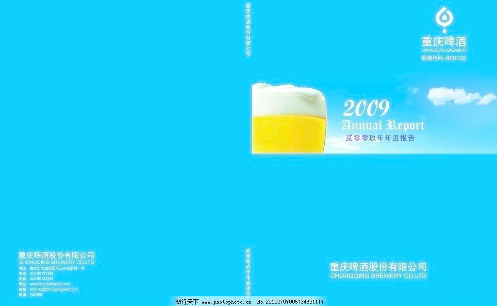 重庆啤酒封面 年报 年度报告 源文件 重庆啤酒封面素材下载 重庆啤酒封面模板下载