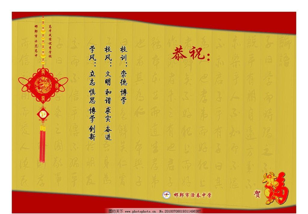 新年贺卡 贺卡 新年 中国结