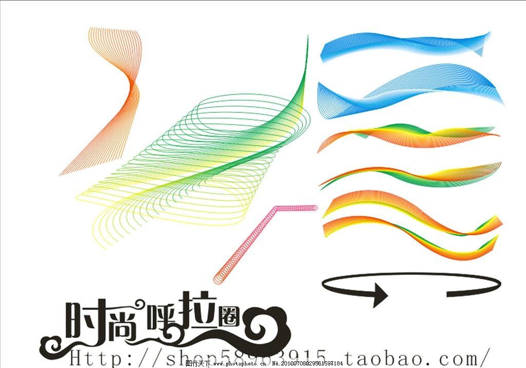 完美曲线 漂亮孤线 时尚呼拉圈 字体设计 优美孤度 广告设计 矢量 ai