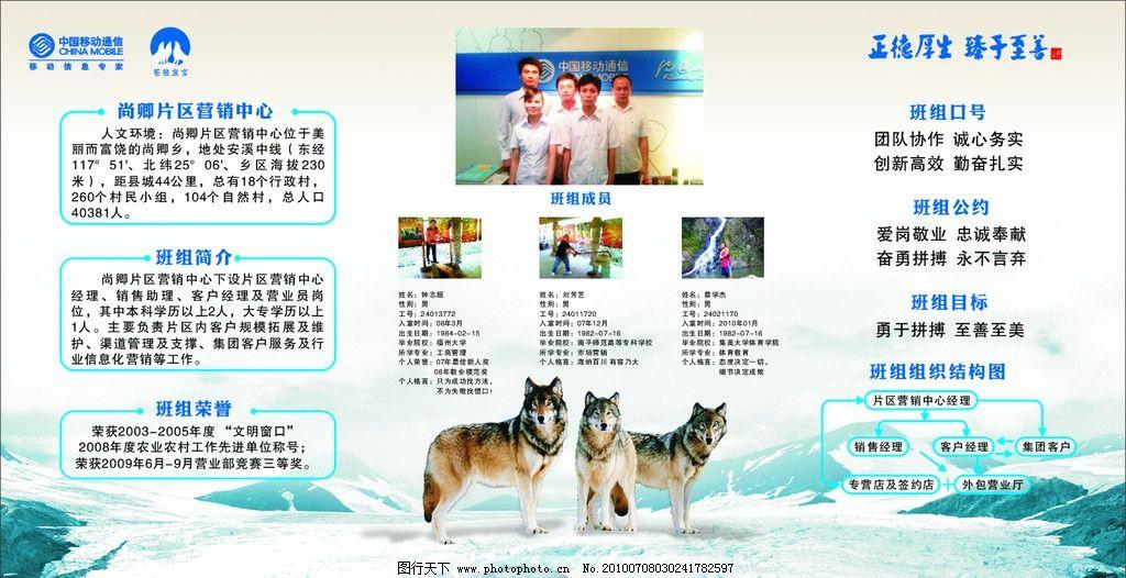 中国移动班组宣传栏 中国移动班组 宣传栏 三匹狼 冰天雪地 展板模板