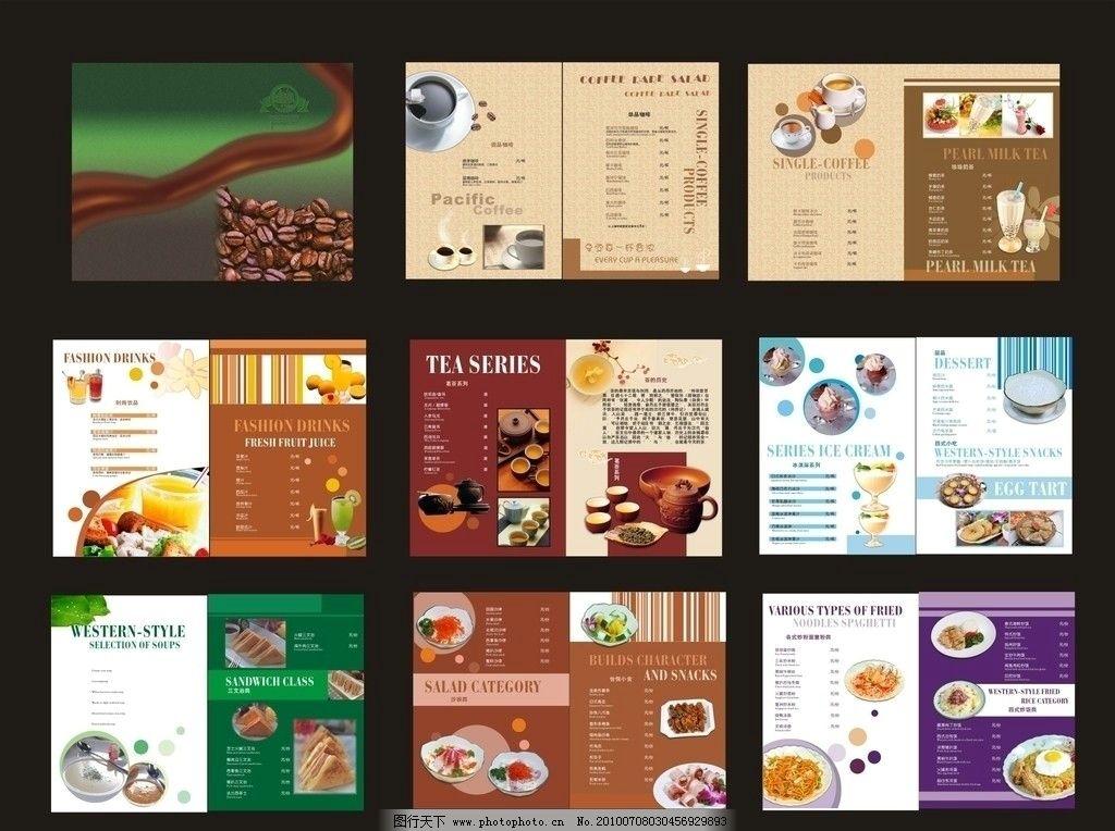 咖啡店菜谱 可可豆 饮料 咖啡 茶 冰激淋 西餐 菜单菜谱 广告设计