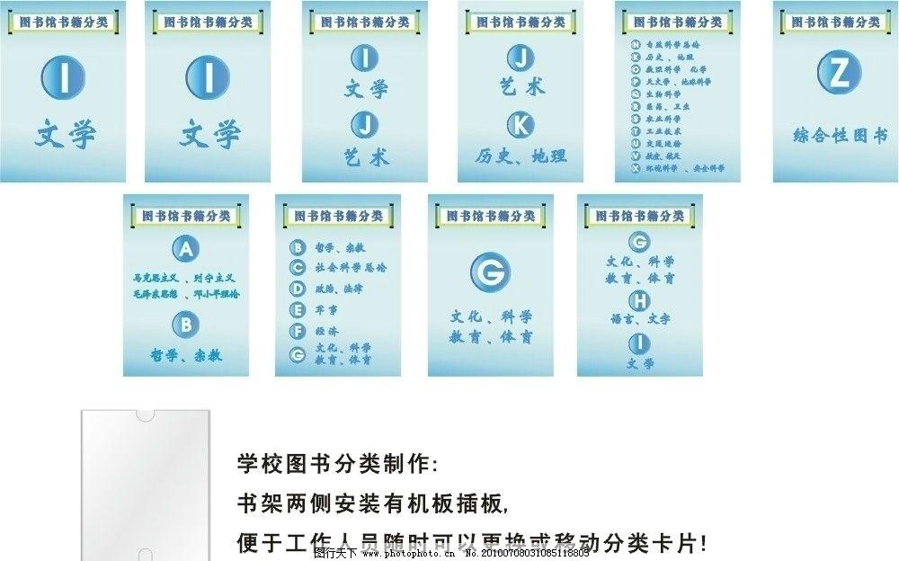 图书馆图书书架分类标识图片