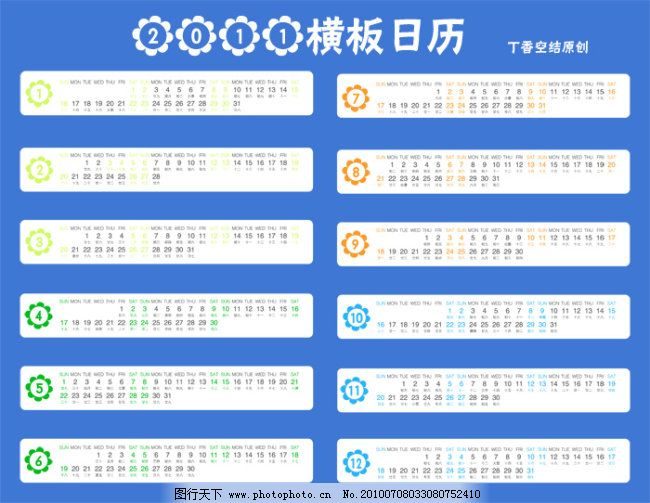 2011年横板日历 模板 日历模板