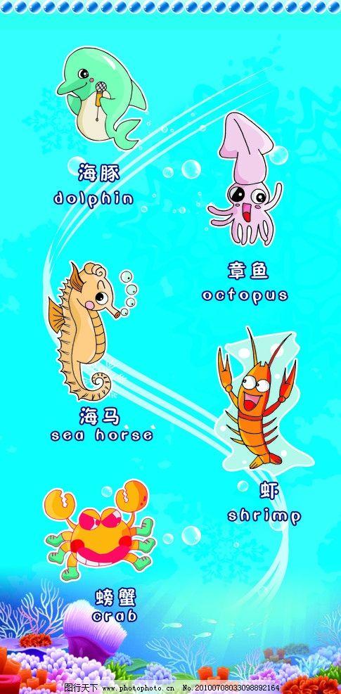 幼儿园墙画 幼稚园 卡通 动物 水族 英语 源文件
