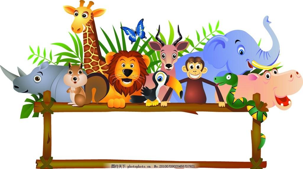 卡通相框 卡通 卡通动物 犀牛 长颈鹿 猴子 河马 大象 相框 边框 儿童