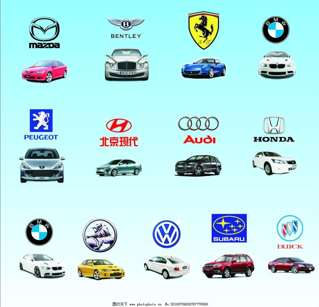 汽车和标志 汽车标志 马自达 法拉利 宝马 东风标致 北京现代图片