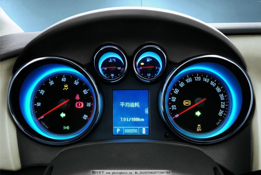 仪表盘 别克 英朗 上海通用 汽车局部 驾驶舱 蓝色眩光 速度表