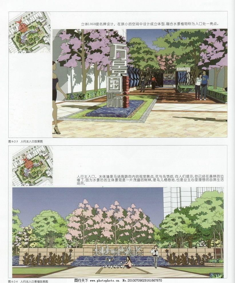 建筑景观 景观园林设计 人文景观 园林景观效果图 城市景观 手绘景观