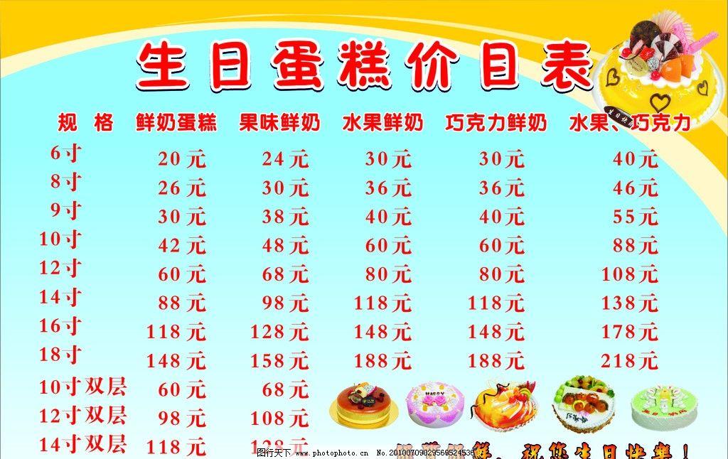 生日蛋糕 价目表 广告设计 矢量 cdr