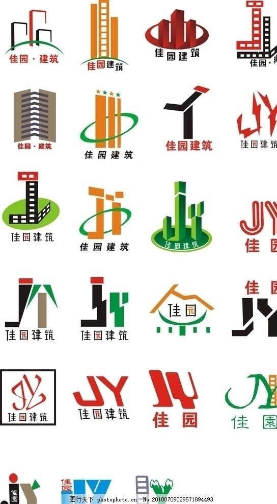 佳园建筑 建筑标识 标志设计 矢量
