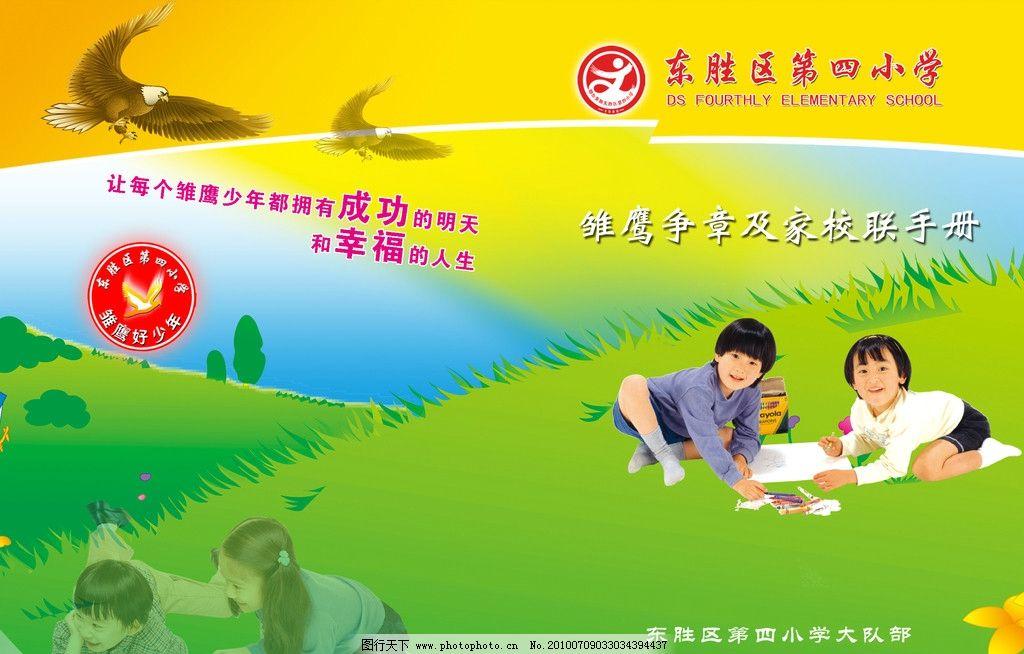 小学生封皮 绿草地 人物 鹰 封面设计 画册 内页 创意 版式 模板 书籍