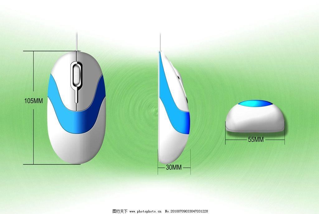 鼠标 鼠标三视图 psd分层素材 源文件 300dpi psd