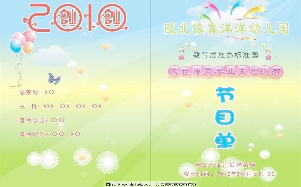cdr 广告设计 节目单 其他设计 宣传单 幼儿园 节目单矢量素材 节目单