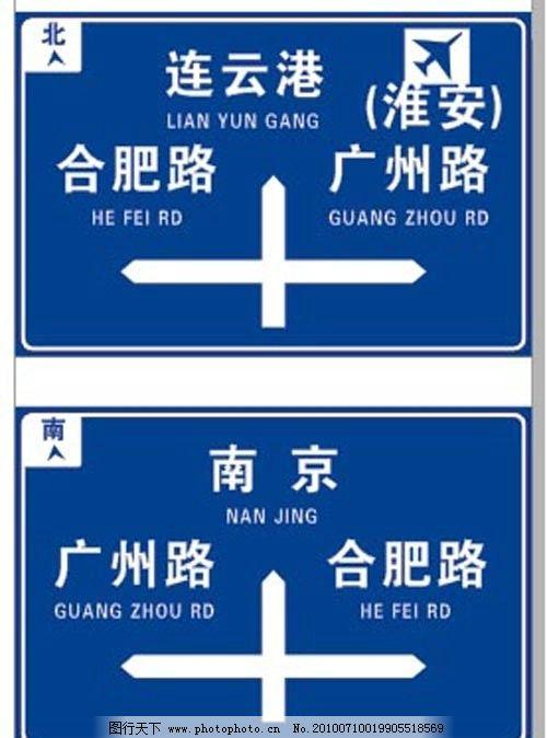 路标 路牌 指示牌 交通路牌图片图片