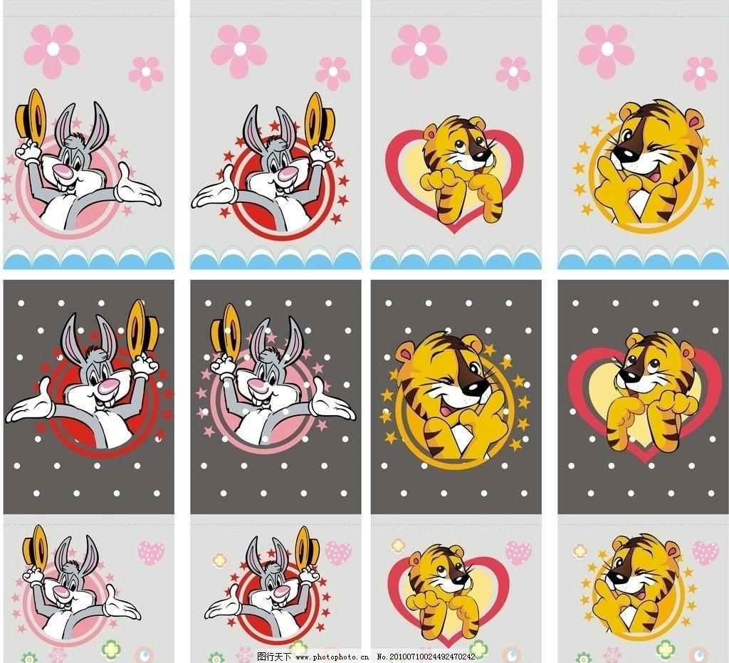 可爱卡通 小白兔 老虎 野生动物 生物世界 矢量 cdr
