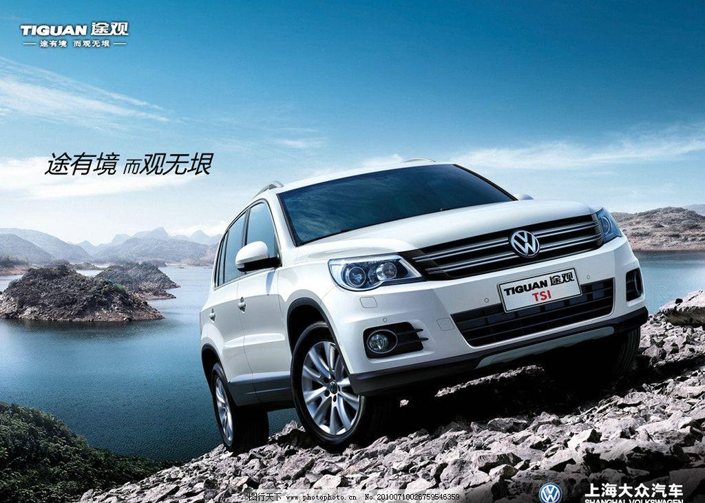 上海大众汽车图片