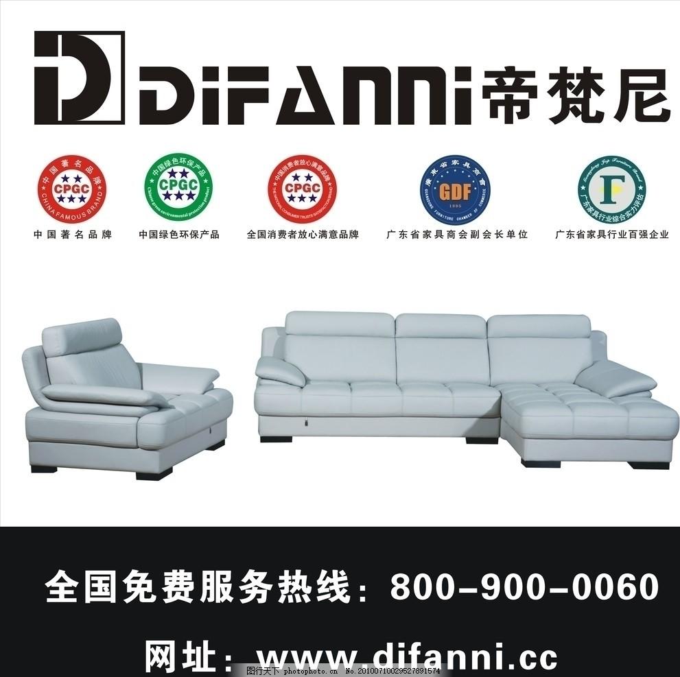 标志,帝梵尼家具公司皮沙发著名品牌家具环沙发长春v标志绿色图片