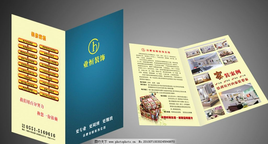 折页 装饰公司 装修案例 魔方 流程 家装 dm宣传单 广告设计模板 源