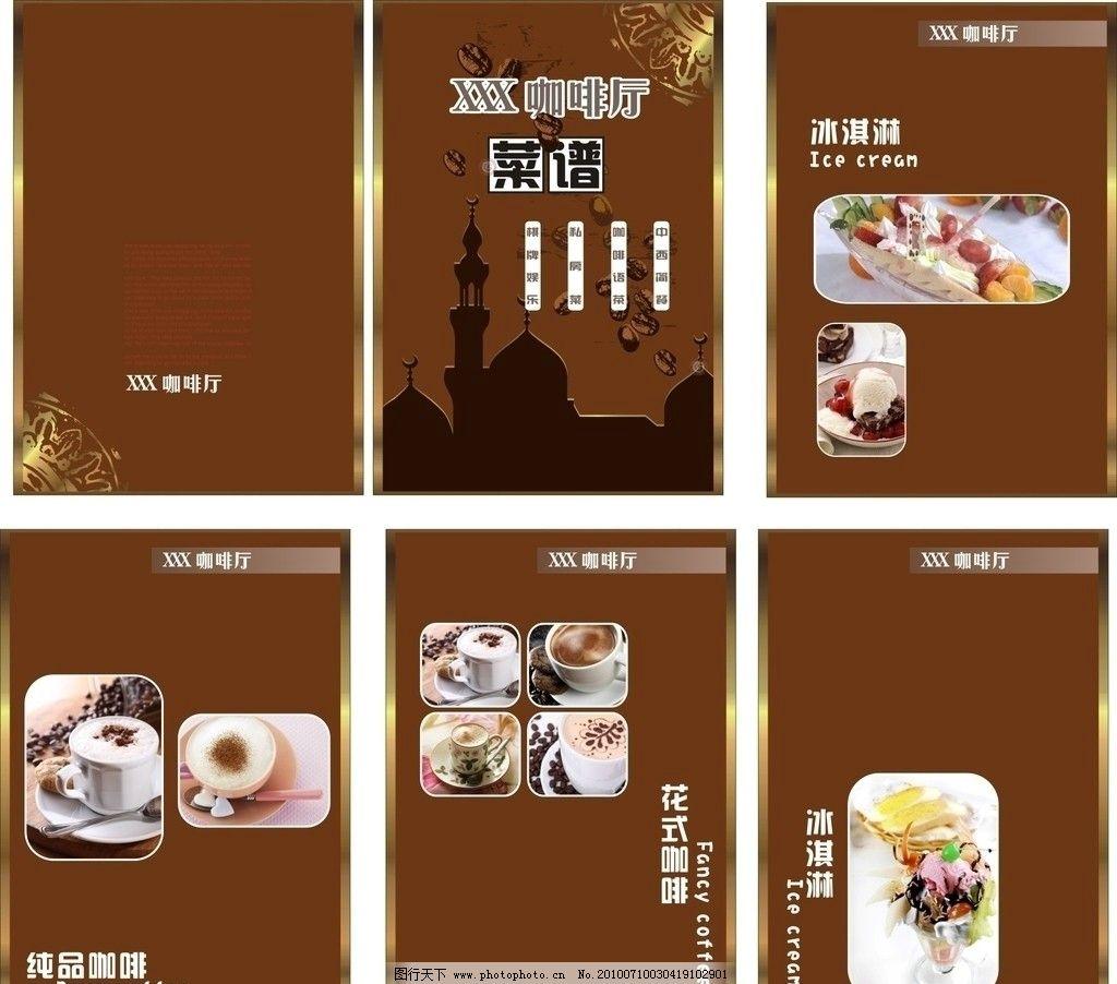 咖啡厅菜单模板图片