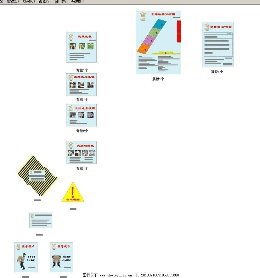 流程图片_其他_广告设计