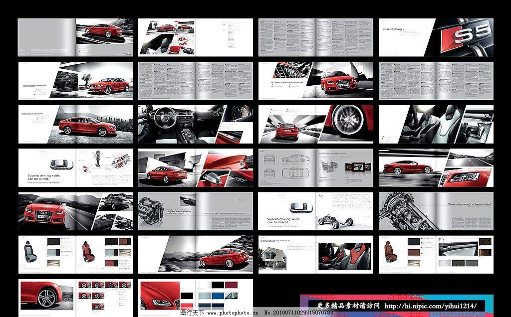汽车画册 audi 奥迪 产品画册 宣传画册 画册版式 企业画册 画册设计
