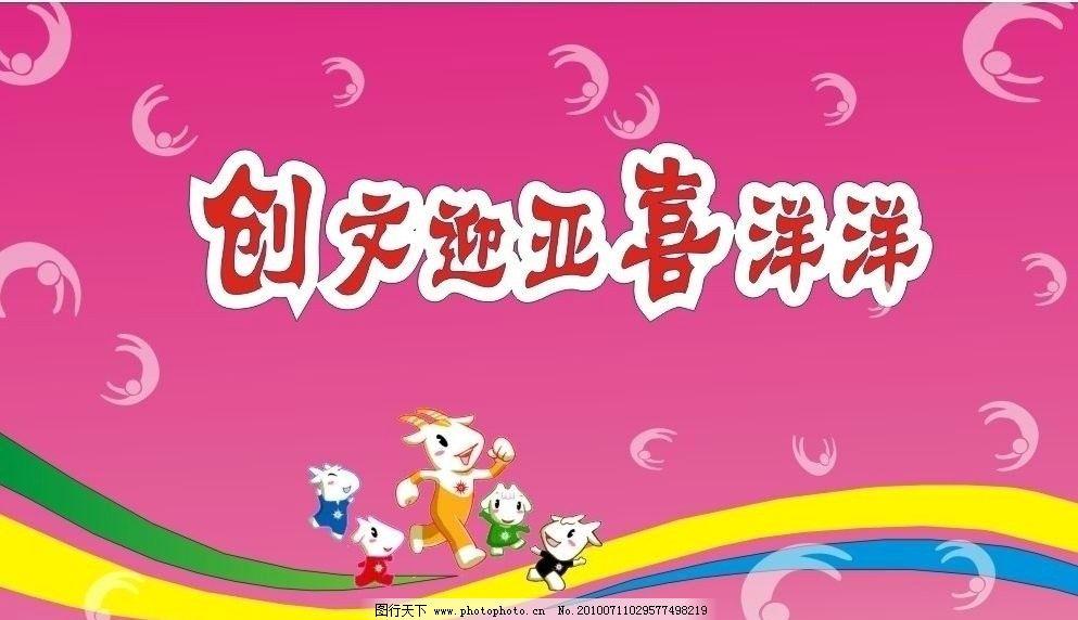 亚运 五羊 舞台 道路 五羊奔跑 创文 迎亚 广告设计 矢量 cdr
