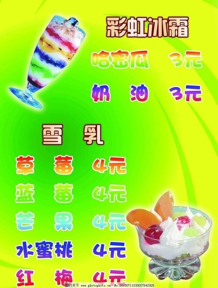 冷饮海报图片_海报设计_广告设计_图行天下图库