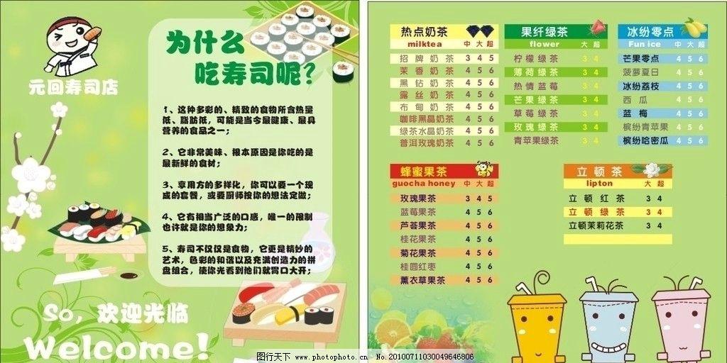 寿司店海报 日本寿司 寿司店价目表 餐牌 菜牌 绿色 风情 漫画