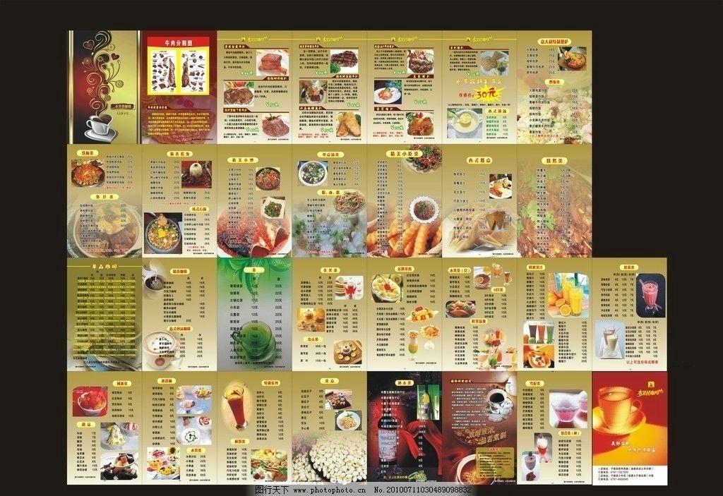 水果捞咖啡菜单 优雅 咖啡馆菜单 各种菜谱 奶茶 欧式风格 创意设计