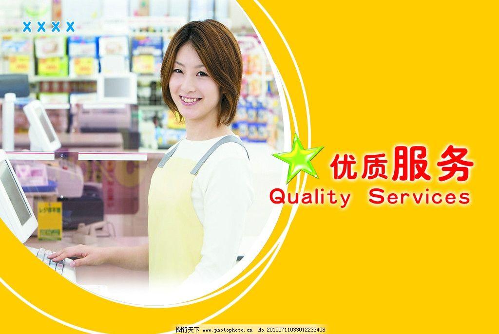 超市吊牌 收银员 服务 优质服务 源文件