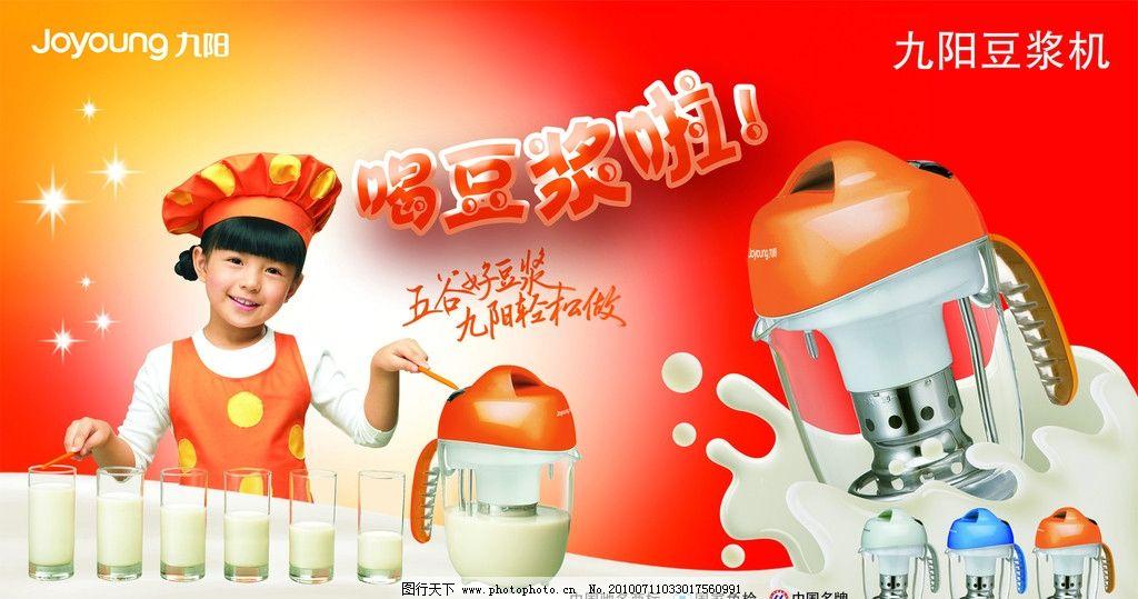 九阳五谷豆浆机海报图片