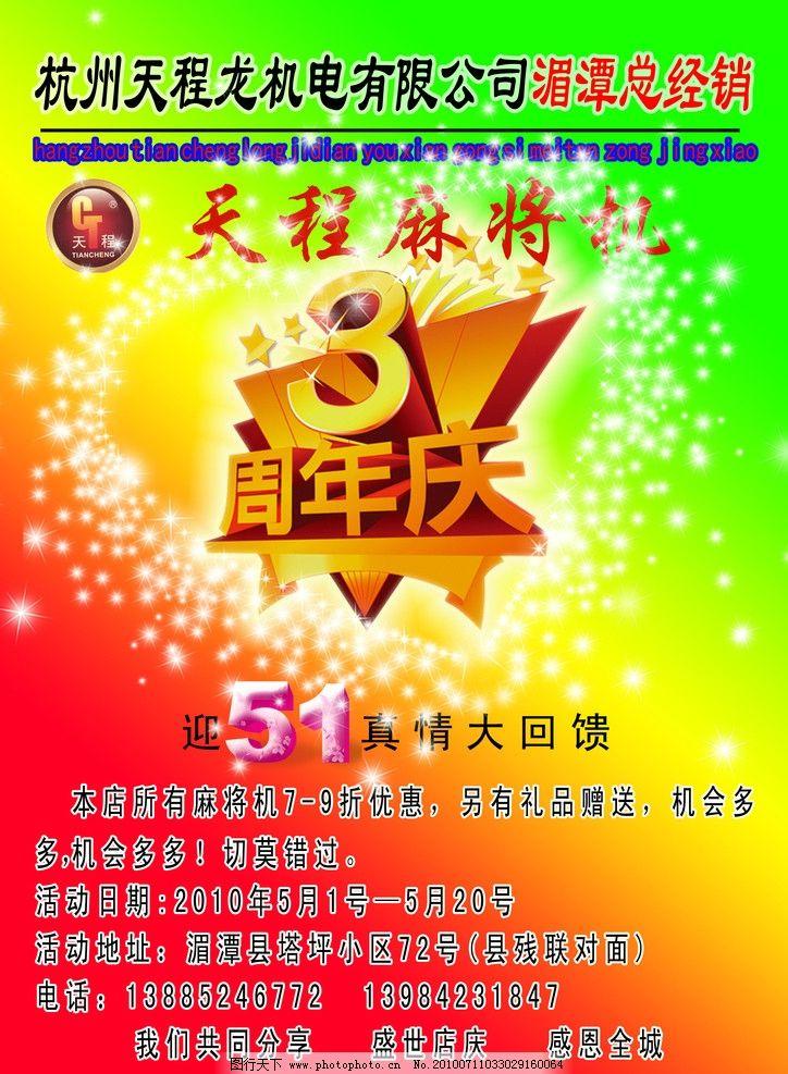 麻将宣传单 星光 标志 周年庆 背景 源文件