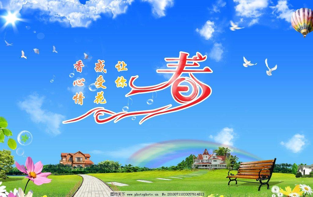 春天 白云 阳光 白鸽 热气球 椅子 郁金兰 房子 春的艺术字 彩虹 树