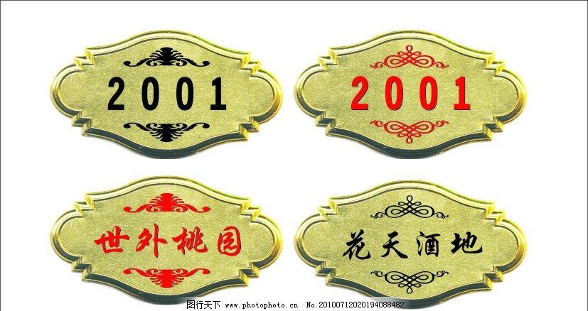 门牌房号 指示牌 标识牌 花边 花纹 图案 编号 酒店房号 其他