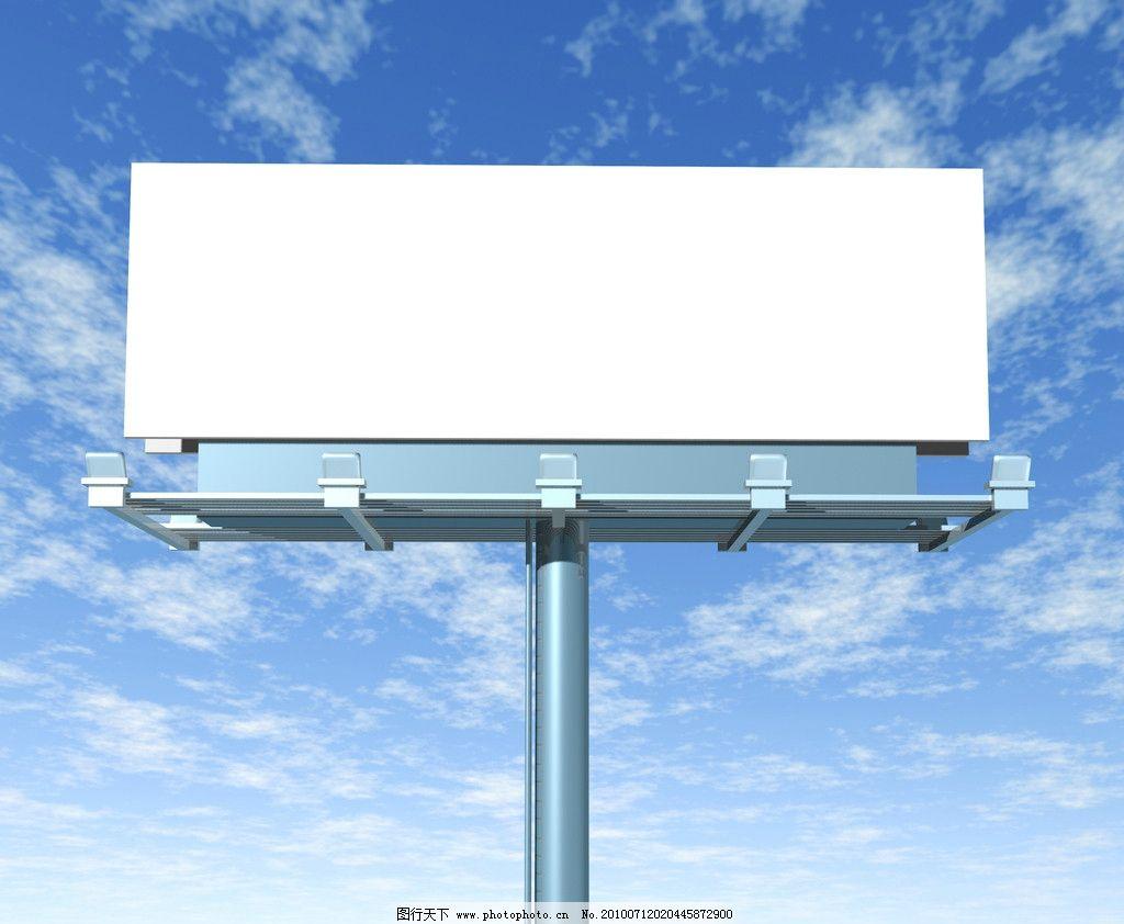 户外广告牌高清图片_边框相框_底纹边框_图行天下图库