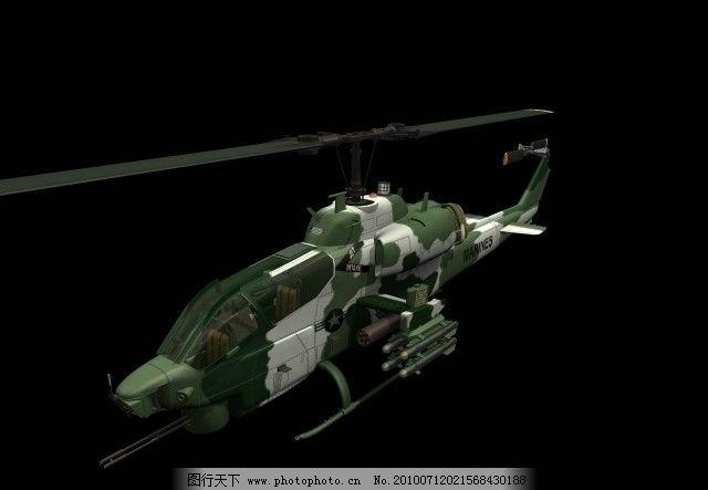 1w武装直升机3d模型图片