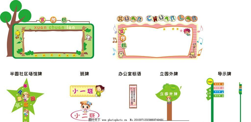 幼儿vi设计 宣传栏 指示牌 标语 班牌 立园外牌 社区场馆牌
