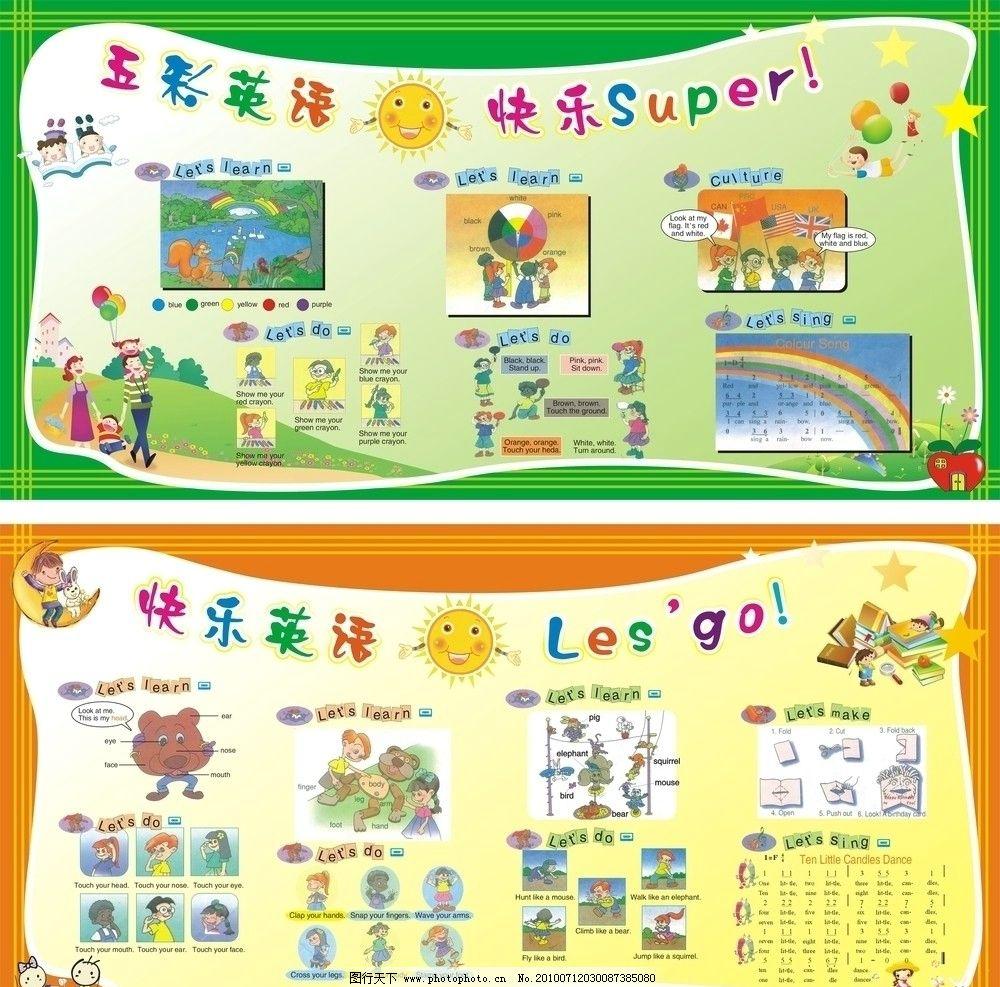 小学展板 五彩英语 卡通英语教材图 卡通学校儿童 卡勇三口之家 矢量