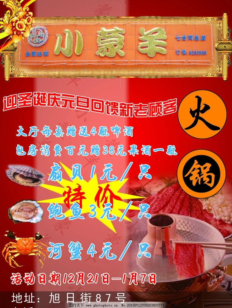 小蒙羊DM彩頁 紅色背景 火鍋 扇貝 河蟹 鮑魚 羊肉 特價 广告设计模板