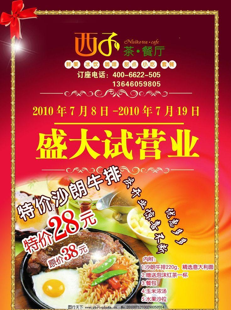 西子茶餐厅 开业传单 开业活动 床单 茶餐厅 dm宣传单 广告设计模板