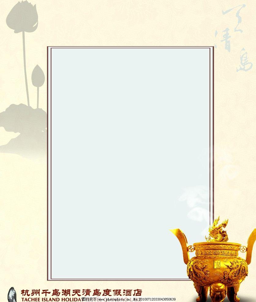 ppt 背景 背景图片 边框 模板 设计 相框 836_987