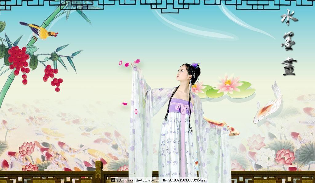 水墨画 古典美女 古装美女 荷花 荷叶 花朵 金鱼 水墨画素材下载