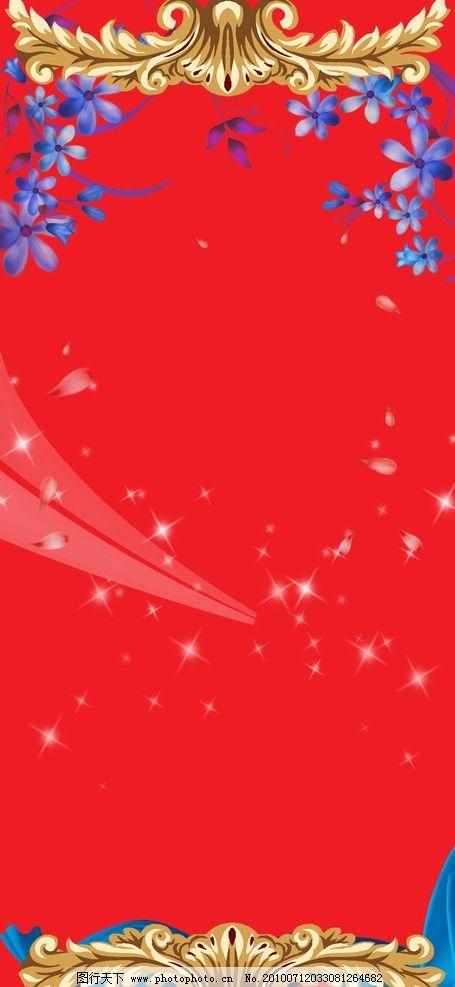 展架背景 红色 金色花纹 欧式边框 蓝色小花 丝带 展架 背景 psd分层