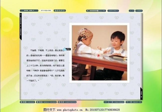 zinemaker2007电子杂志模板下载图片