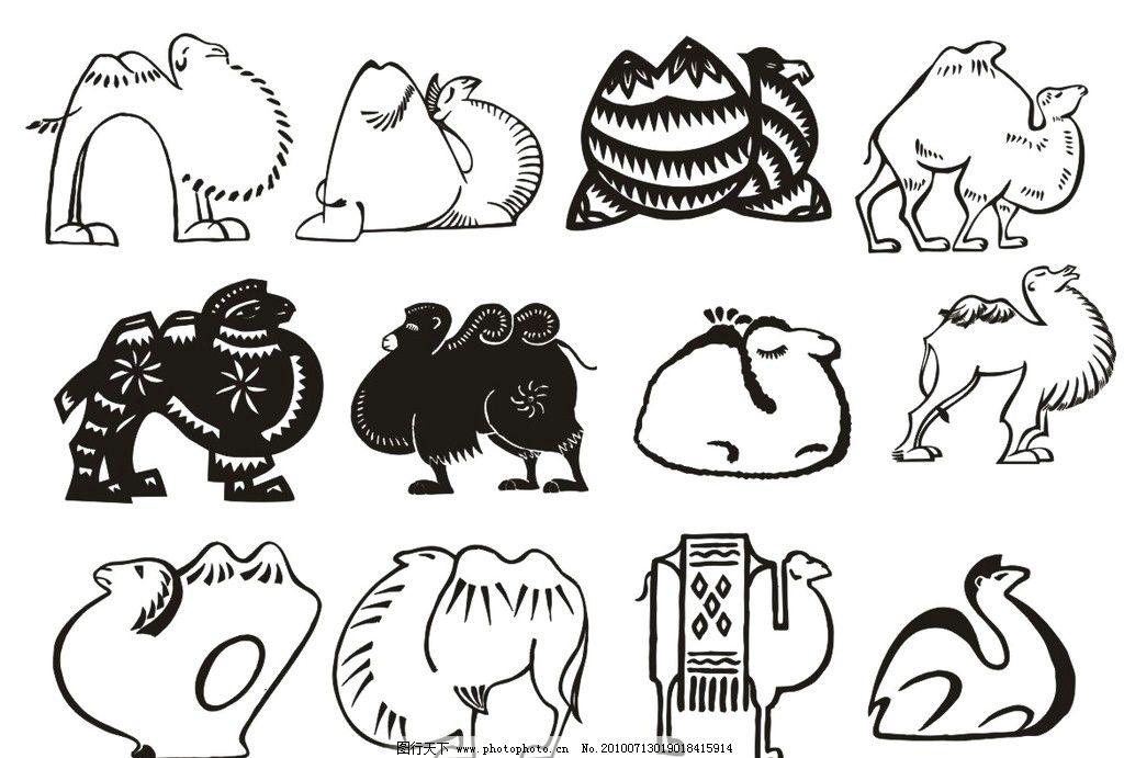 骆驼图案 骆驼 图案 沙漠之舟 剪纸 卡通图案 动物图案 美术绘画 文化