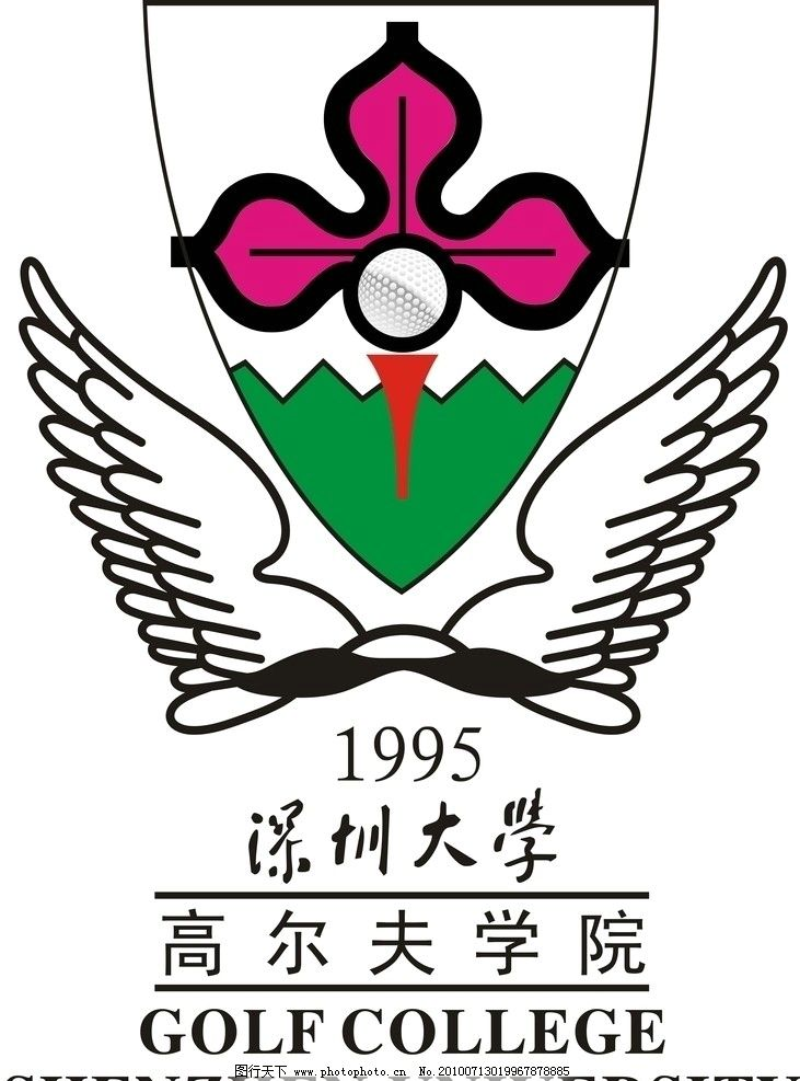 深圳大学高尔夫学院 深圳大学 矢量图 企业logo标志 标识标志图标